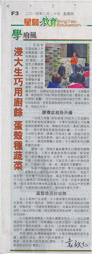 Sing Tao article published on 2014 02 20